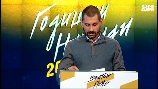 Златен пояс 2020: Награждаване на Българска Кудо федерация (ВИДЕО)