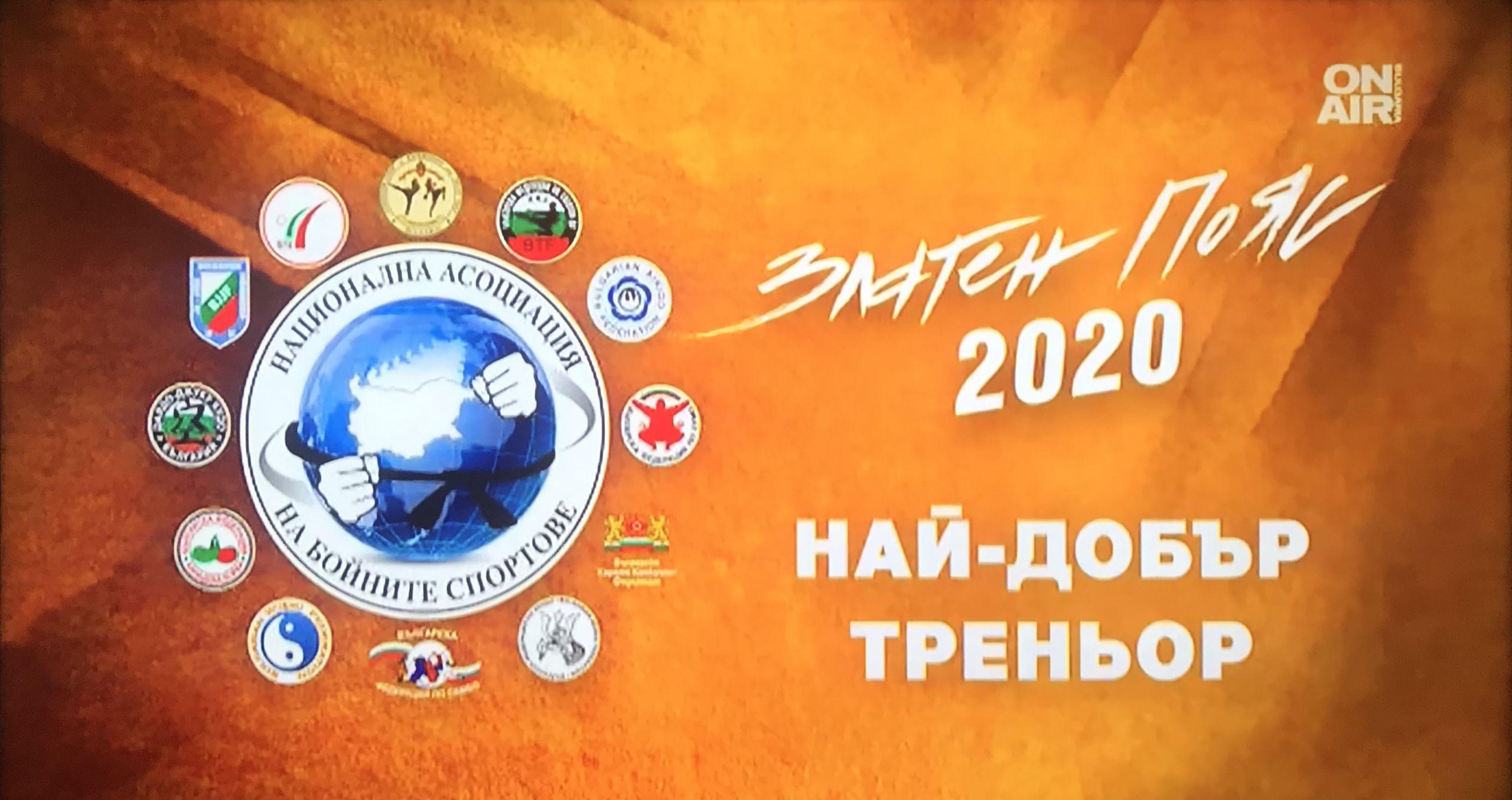 """Тихомир Тодоров с наградата """"Златен пояс"""" за най-добър треньор на 2020 (ВИДЕО)"""