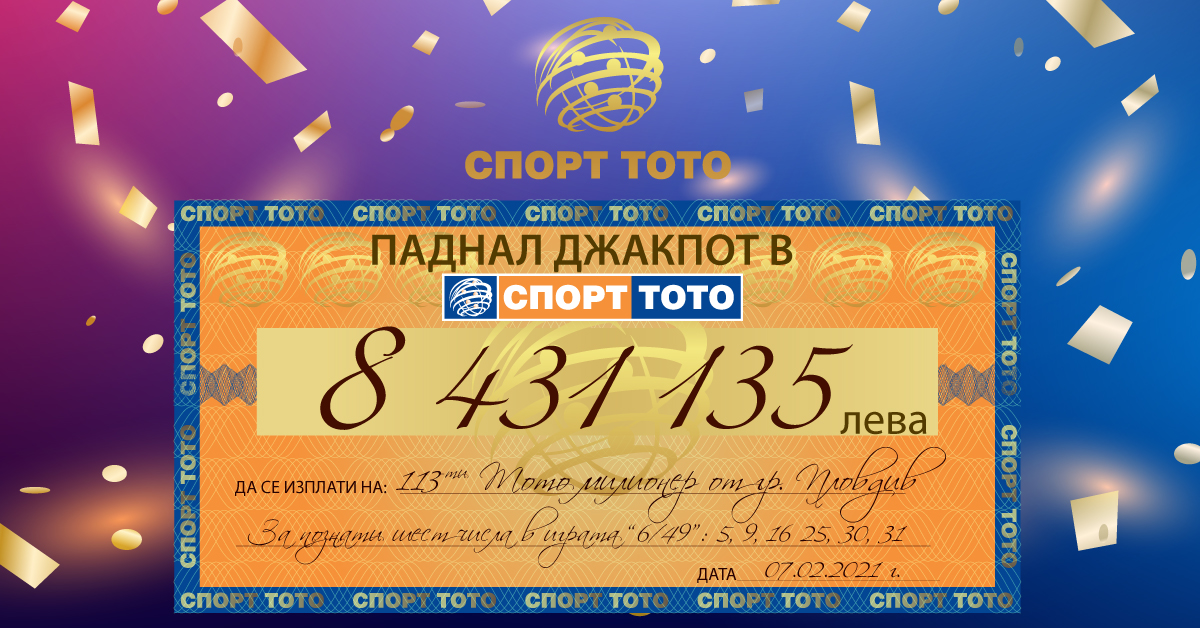 8,4 милиона лева спечелени за броени секунди и 113-ти тото милионер от Пловдив