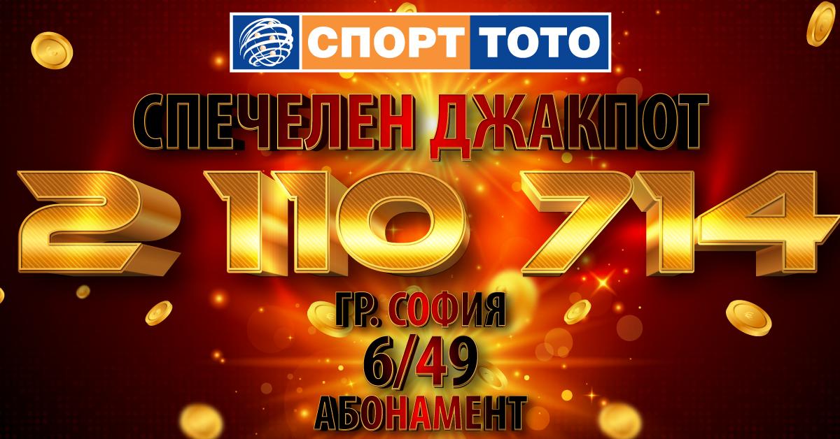 Късметлия от София стана 114-тият български тото милионер
