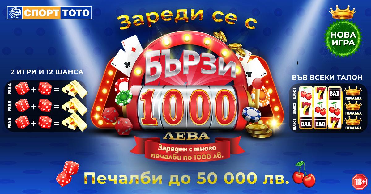 """Тотализаторът с нова моментна лотарийна игра """"Бързите 1 000 лева"""""""