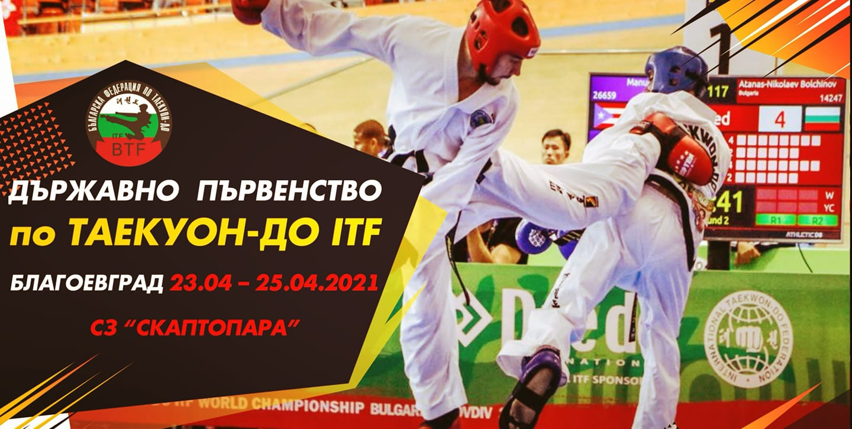 Благоевград приема Държавното първенство по таекуондо ITF