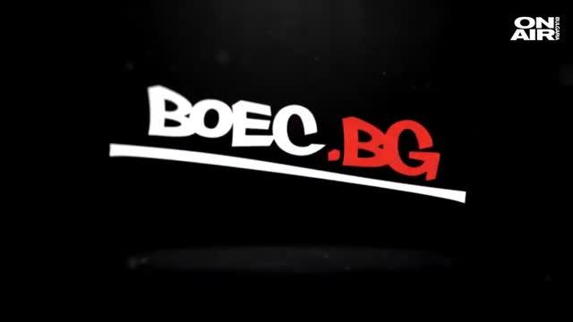 """Очаквайте на 2-ри май в """"BOEC.BG"""" по Bulgaria ON AIR (ВИДЕО)"""