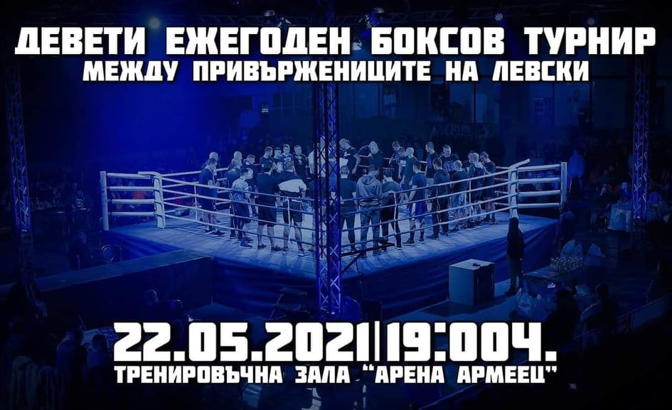 """Боксовият турнир между феновете на """"Левски"""" София се завръща"""