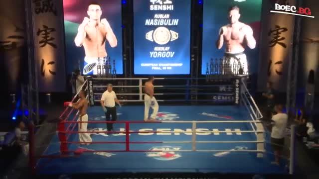 ВИДЕО: Николай Йоргов срещу Руслан Насибулин – SENSHI 9
