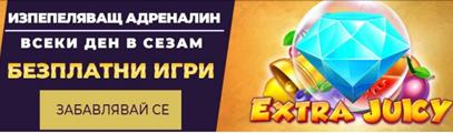 Sesame онлайн казино – безплатни игри всеки ден