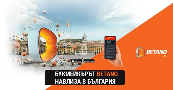 Ефирбет: Пълен оглед и мнение за Betano