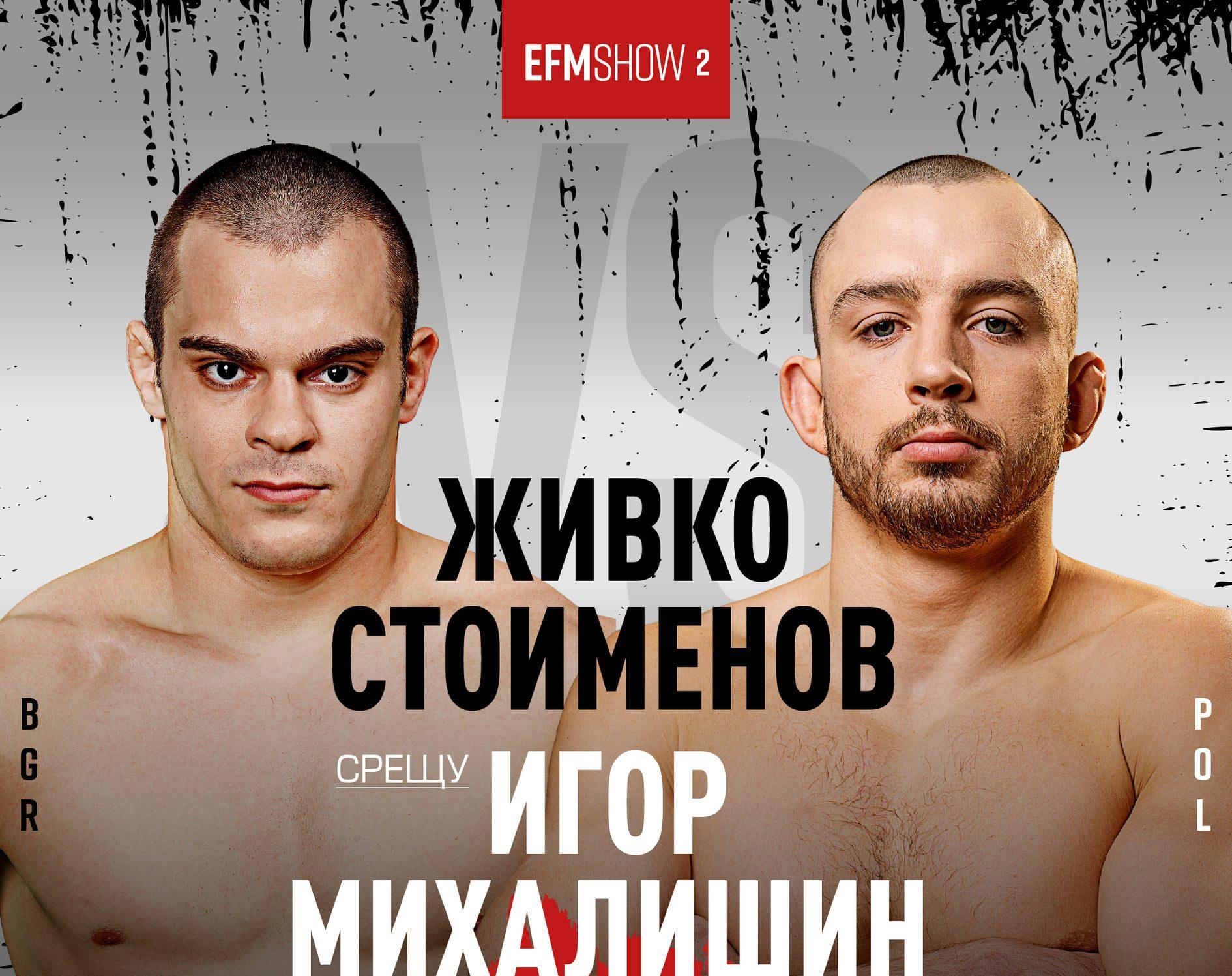 Живко Стоименов излиза да отмъщава на поляк на EFM SHOW 2