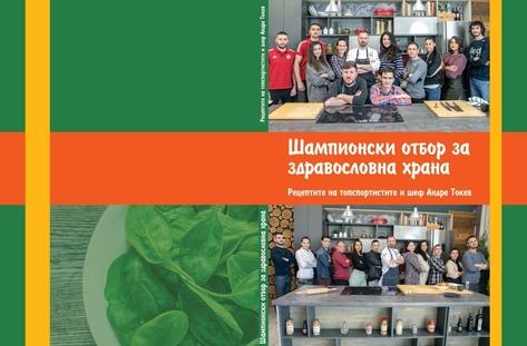 Станимира Петрова и Ивайло Иванов открехват вратите на своите кухни