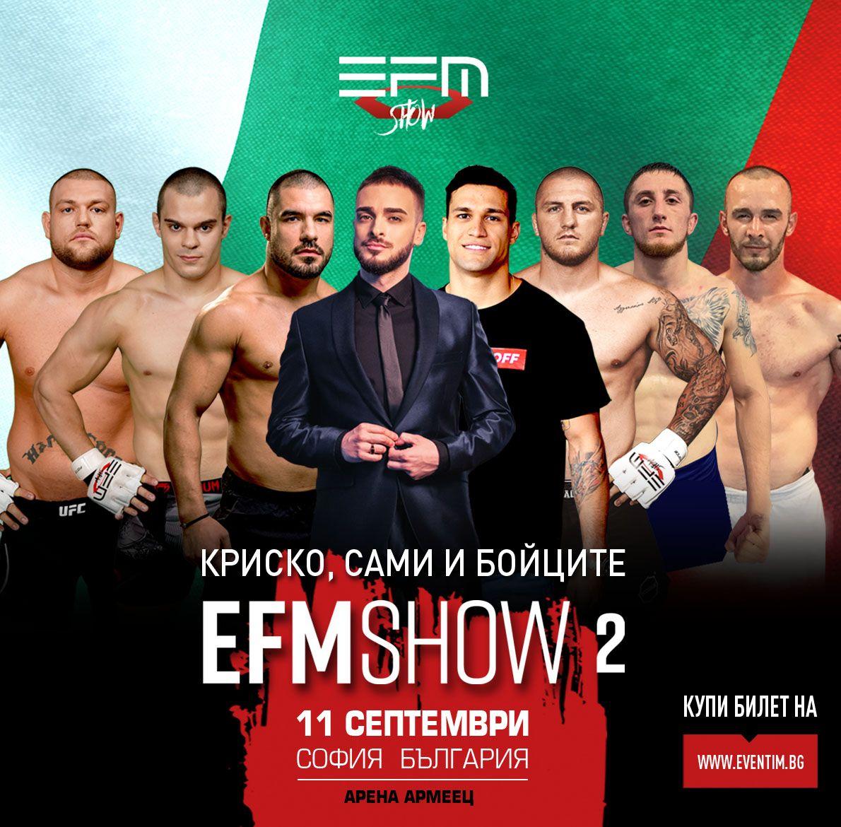 EFM Show 2 ще се проведе с публика на 11-ти септември