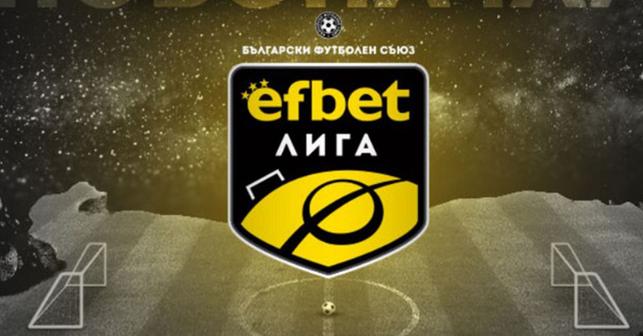 Какви бонуси ни очакват за новия сезон на ефбет Лига