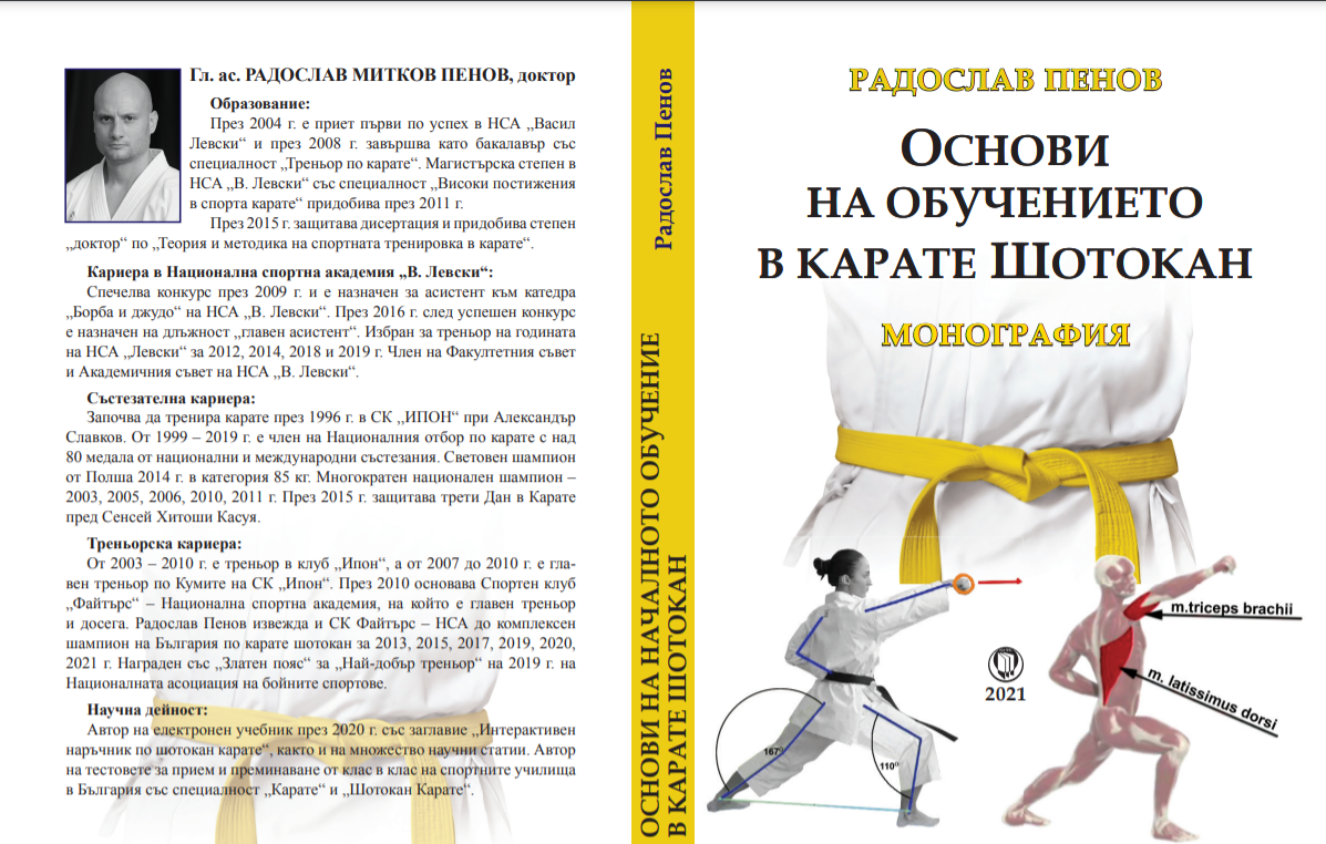 """Излезе книга """"Основи на обучението в шотокан карате"""""""
